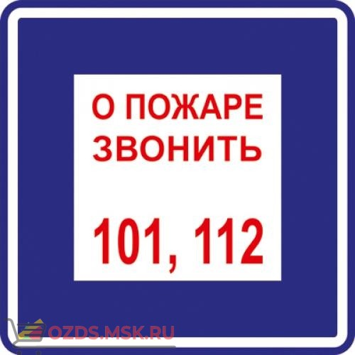 Знак T302 О пожаре звонить 101, 112 (Пленка 200 х 200)