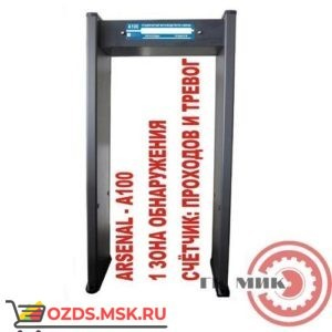 ARSENAL-A100: Металлодетектор арочный