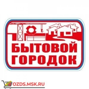 Знак CT23 Бытовой городок (Пленка 700 х 1000)