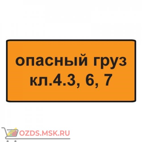 Дорожный знак 8.19 Класс опасного груза (350 x 700) Тип Б