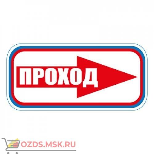 Знак CT21 Проход направо (Пластик 300 х 630)