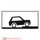 Дорожный знак 8.6.7 Способ постановки транспортного средства на стоянку (350 x 700) Тип А