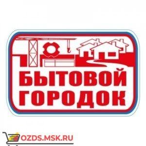 Знак CT23 Бытовой городок (Пластик 700 х 1000)