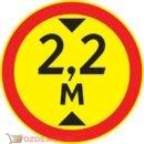 Дорожный знак 3.13 Ограничение высоты (Временный D=700) Тип А