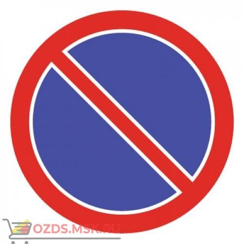 Дорожный знак 3.28 Стоянка запрещена (D=700) Тип Б