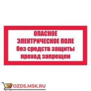 Плакат предупреждающий №10-T23 Опасное электрическое поле. Без средств защиты проход запрещен СО 153-34.03.603-2003 (Пластик 100 х 200)