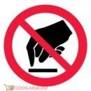 Знак P08 Запрещается прикасаться. Опасно ГОСТ 12.4.026-2015 (Пленка 200 х 200)