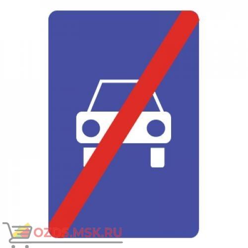 Дорожный знак 5.4 Конец дороги для автомобилей (900 x 600) Тип А