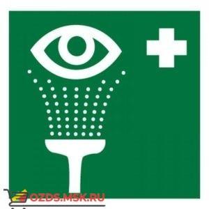 Знак EC04 Пункт обработки глаз ГОСТ 12.4.026-2015 (Пленка 200 х 200)