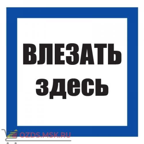 Плакат предписывающий №12-T02 Влезать здесь СО 153-34.03.603-2003 (Пластик 250 х 250)