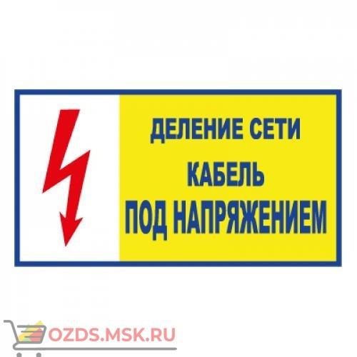 Знак T102 Деление сети. Кабель под напряжением (Пластик 140 х 250)