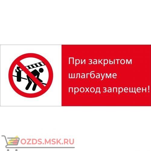 Знак 5.1.7.08 При закрытом шлагбауме проход запрещен! (Пластик 540 x 220)