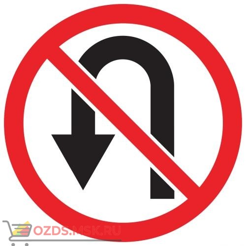 Дорожный знак 3.19 Разворот запрещен (D=700) Тип А