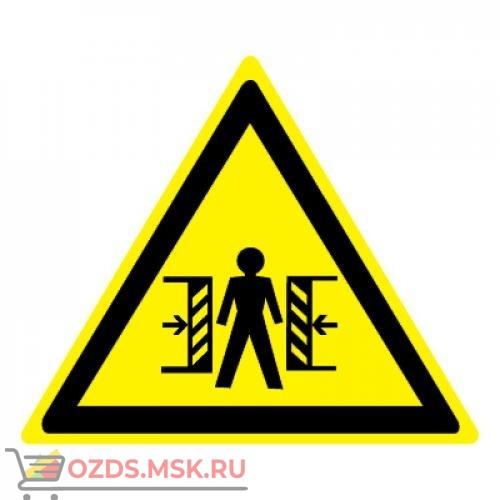 Знак W23 Внимание. Опасность зажима •ГОСТ 12.4.026-2015• (Пленка 200 х 200)