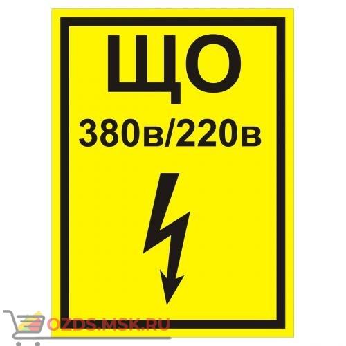 Знак T107 ЩО 380 В220 В (Пленка 200 х 150)