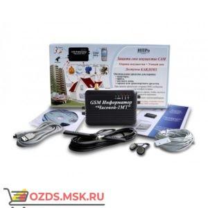 ЧАСОВОЙ-1М Охранно-пожарная GSM сигнализация