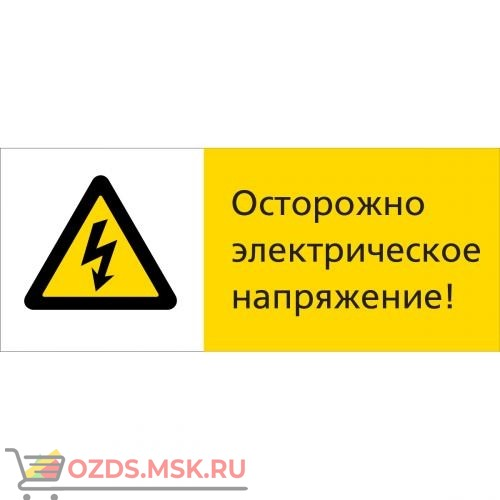Знак 5.1.7.13 Осторожно электрическое напряжение! (Пластик 540 x 220)