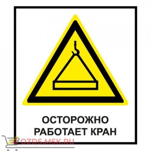 Знак CT28 Осторожно. Работает кран (Пластик 1000 х 700)
