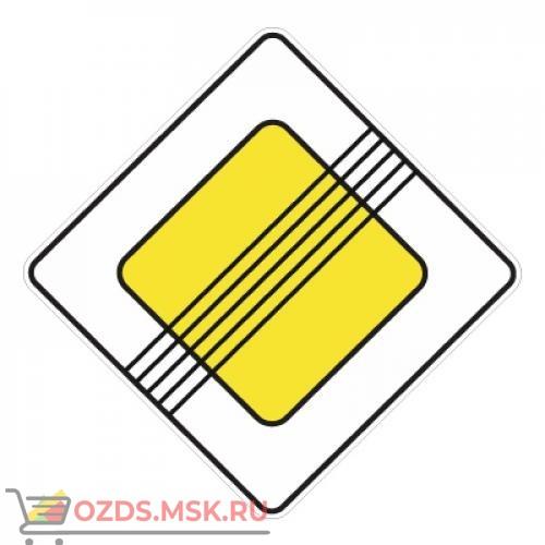 Дорожный знак 2.2 Конец главной дороги (B=700) Тип Б
