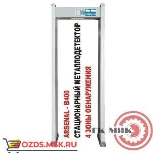 ARSENAL-B400: Металлодетектор арочный