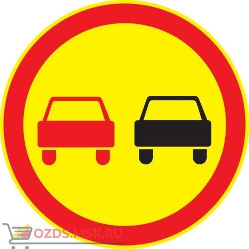 Дорожный знак 3.20 Обгон запрещен (Временный D=700) Тип А