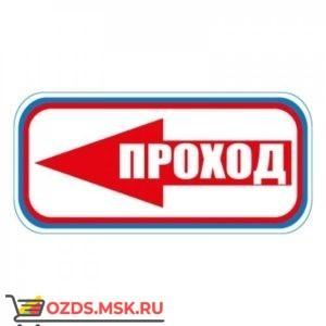 Знак CT22 Проход налево (Пластик 300 х 630)