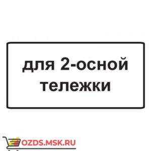 Дорожный знак 8.20.1 Тип тележки транспортного средства (350 x 700) Тип А