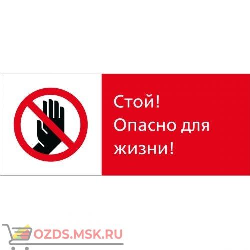 Знак 5.1.7.03 Стой! Опасно для жизни! (Пластик 540 x 220)