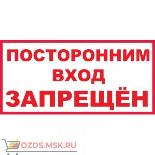 Знак T08 Посторонним вход запрещен (Пленка 150 х 300)