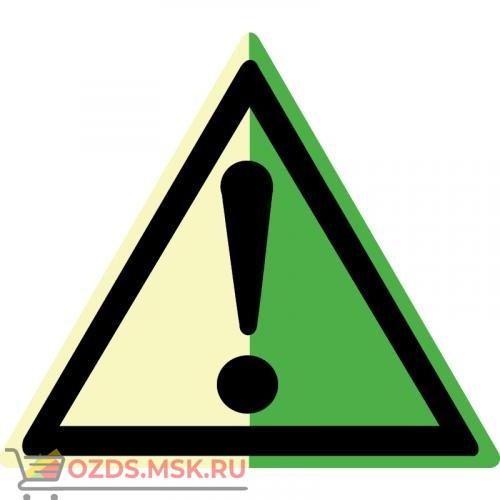 Знак W09 Внимание. Опасность (прочие опасности) (Фотолюминесцентный Пластик 200 x 200) Т2
