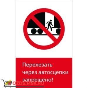 Знак 5.1.6.07 Перелезать через автосцепки запрещено! (Пластик 450 x 700)
