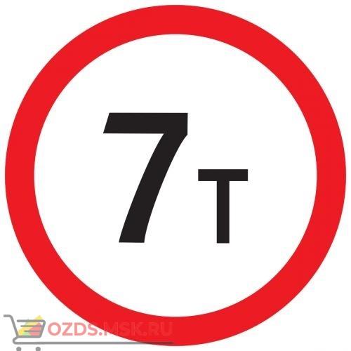 Дорожный знак 3.11 Ограничение массы (D=700) Тип В