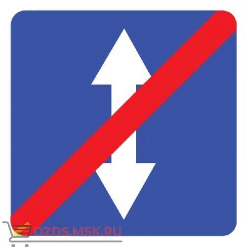 Дорожный знак 5.9 Конец реверсивного движения (B=700) Тип Б
