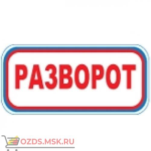 Знак СТ31 Разворот (Пленка 300х630)