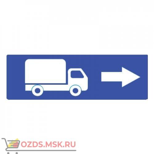 Дорожный знак 6.15.2 Направление движения для грузовых автомобилей (350 x 1050) Тип А