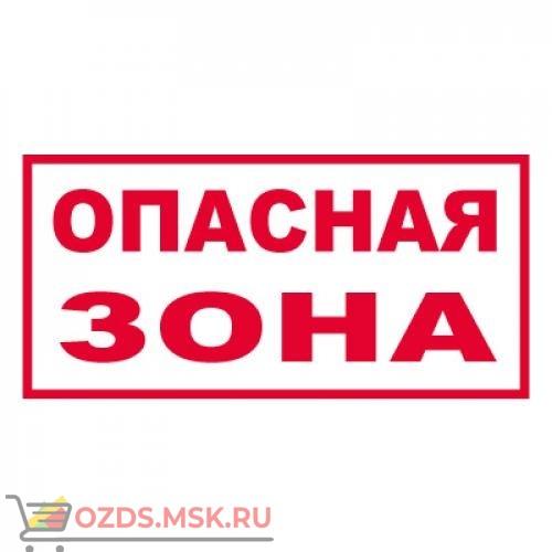 Знак T307 Опасная зона (Пленка 250 х 500)
