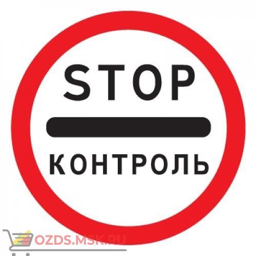 Дорожный знак 3.17.3 Контроль (D=700) Тип А