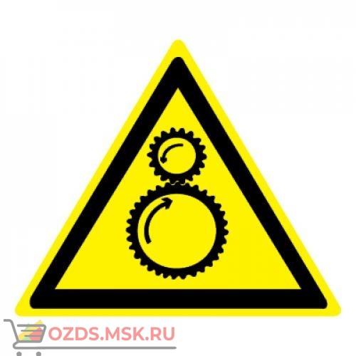 Знак W29 Осторожно. Возможно затягивание между вращающимися элементами ГОСТ 12.4.026-2015 (Пленка 200 х 200)