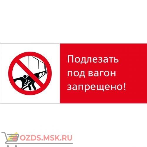 Знак 5.1.7.10 Подлезать под вагон запрещено! (Пластик 540 x 220)
