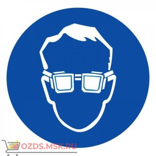 Знак M01 Работать в защитных очках ГОСТ 12.4.026-2015 (Пластик 200 х 200)