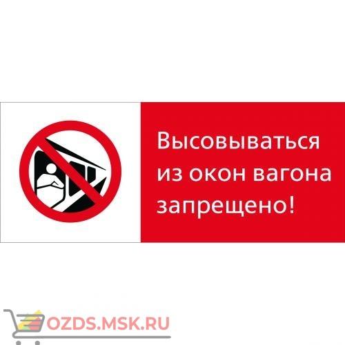 Знак 5.1.7.05 Высовываться из окон вагона запрещено! (Пластик 540 x 220)