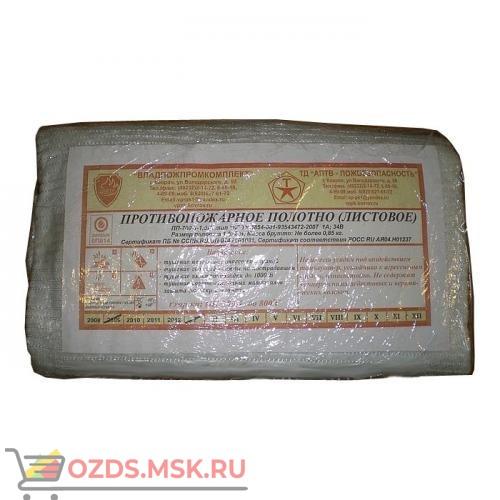 Полотно противопожарное ПП-700-1-1,5х2,0 кошма
