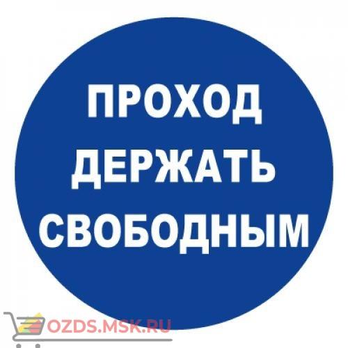 Знак T315 Проход держать свободным (Пленка 200 х 200)
