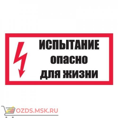 Плакат предупреждающий №8-T15 Испытание. Опасно для жизни СО 153-34.03.603-2003 (Пластик 150 х 300)