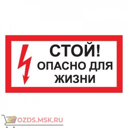Знак T49 Стой! Опасно для жизни (Пленка 150 х 300)