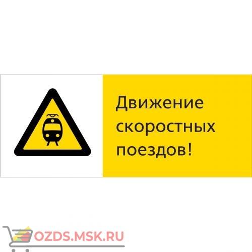 Знак 5.1.7.15 Движение скоростных поездов! (Пластик 540 x 220)