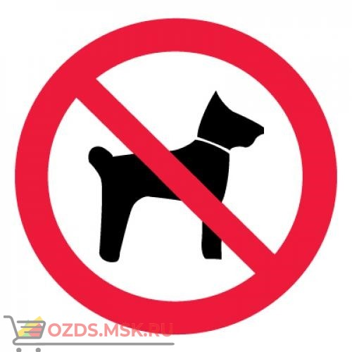 Знак P14 Запрещается вход (проход) с животными ГОСТ 12.4.026-2015 (Пластик 200 х 200)
