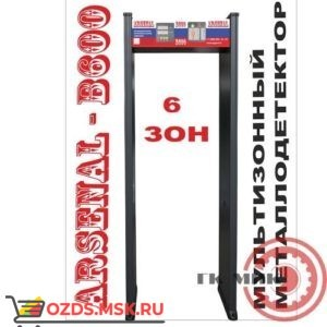 ARSENAL-B600: Металлодетектор арочный