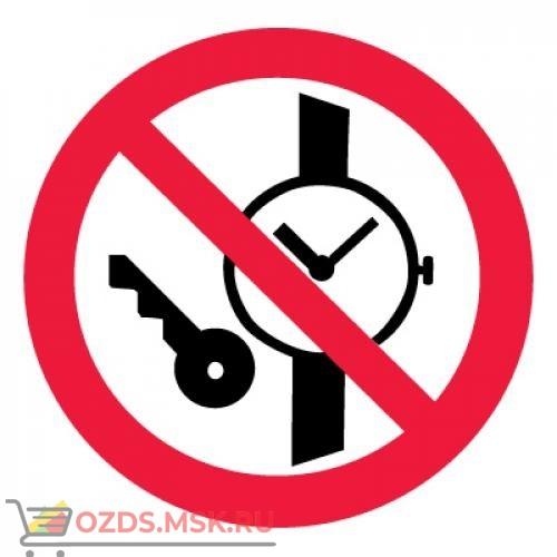 Знак P27 Запрещается иметь при (на) себе металлические предметы (часы и т.п.) ГОСТ 12.4.026-2015 (Пленка 200 х 200)