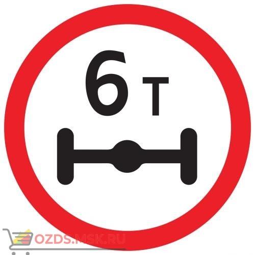 Дорожный знак 3.12 Ограничение массы, приходящейся на ось транспортного средства (D=700) Тип А